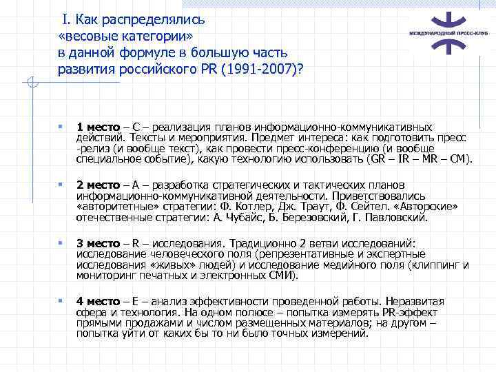 I. Как распределялись «весовые категории» в данной формуле в большую часть развития российского