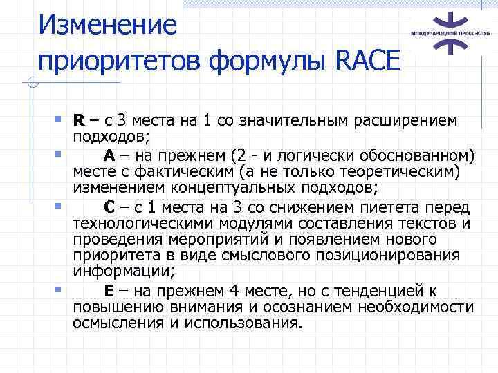 Изменение приоритетов формулы RACE § R – с 3 места на 1 со значительным