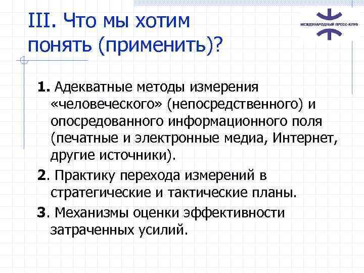 III. Что мы хотим понять (применить)? 1. Адекватные методы измерения «человеческого» (непосредственного) и опосредованного