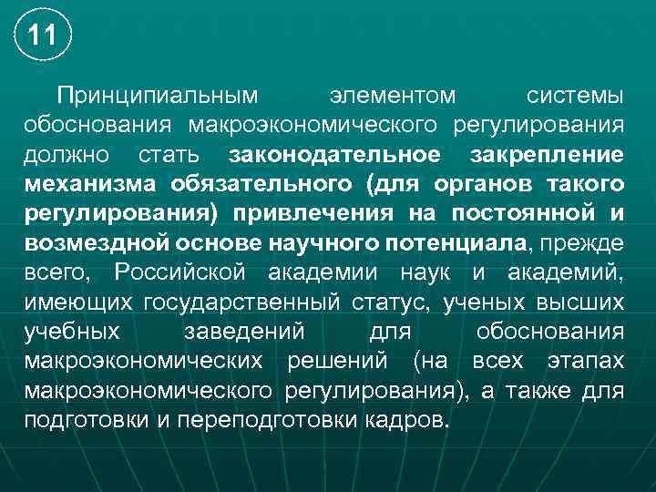 11 Принципиальным элементом системы обоснования макроэкономического регулирования должно стать законодательное закрепление механизма обязательного (для