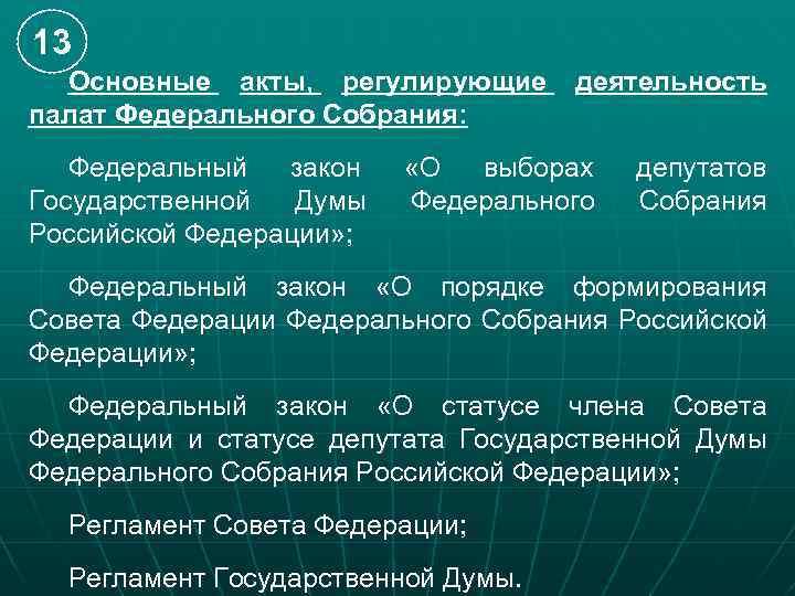 13 Основные акты, регулирующие палат Федерального Собрания: Федеральный закон Государственной Думы Российской Федерации» ;