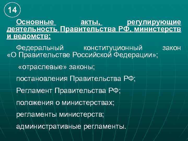 14 Основные акты, регулирующие деятельность Правительства РФ, министерств и ведомств: Федеральный конституционный закон «О