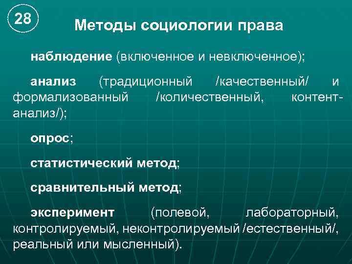 28 Методы социологии права наблюдение (включенное и невключенное); анализ (традиционный /качественный/ и формализованный /количественный,