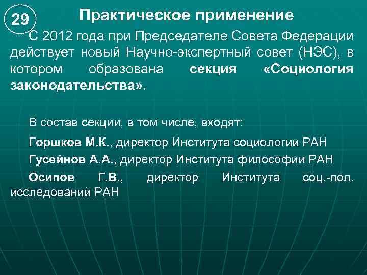 29 Практическое применение С 2012 года при Председателе Совета Федерации действует новый Научно-экспертный совет