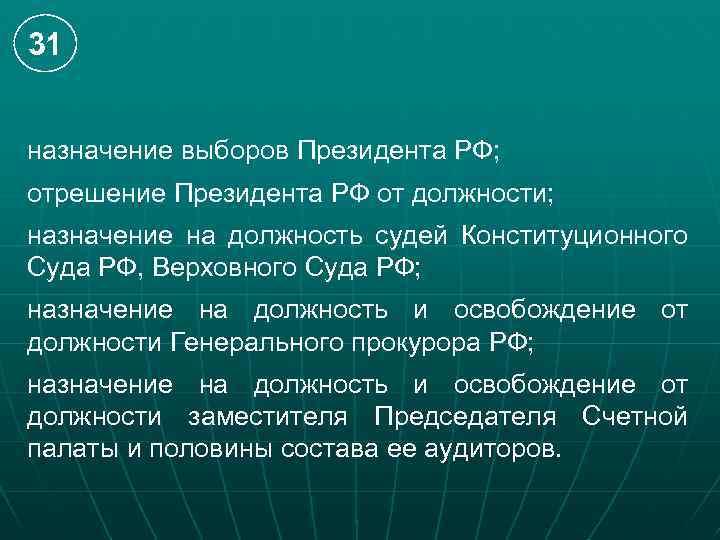 31 назначение выборов Президента РФ; отрешение Президента РФ от должности; назначение на должность судей