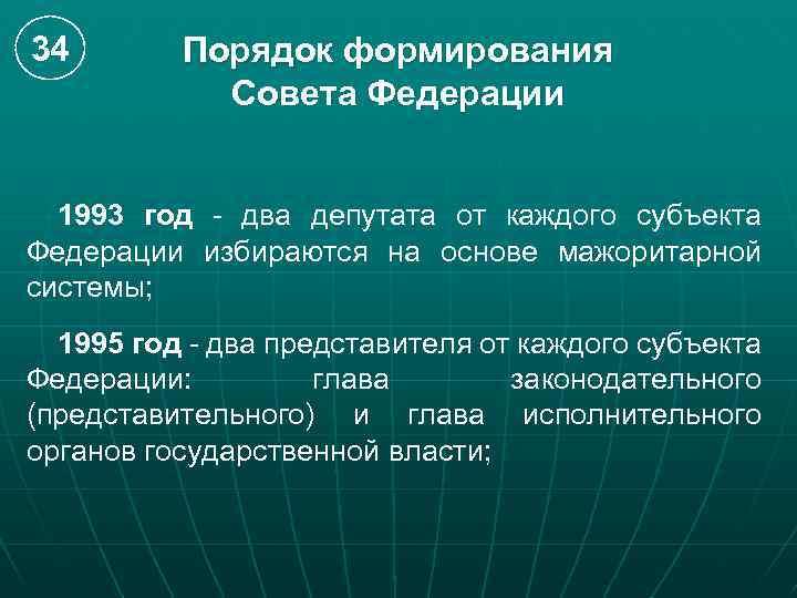 34 Порядок формирования Совета Федерации 1993 год - два депутата от каждого субъекта Федерации