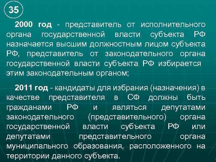 35 2000 год - представитель от исполнительного органа государственной власти субъекта РФ назначается высшим