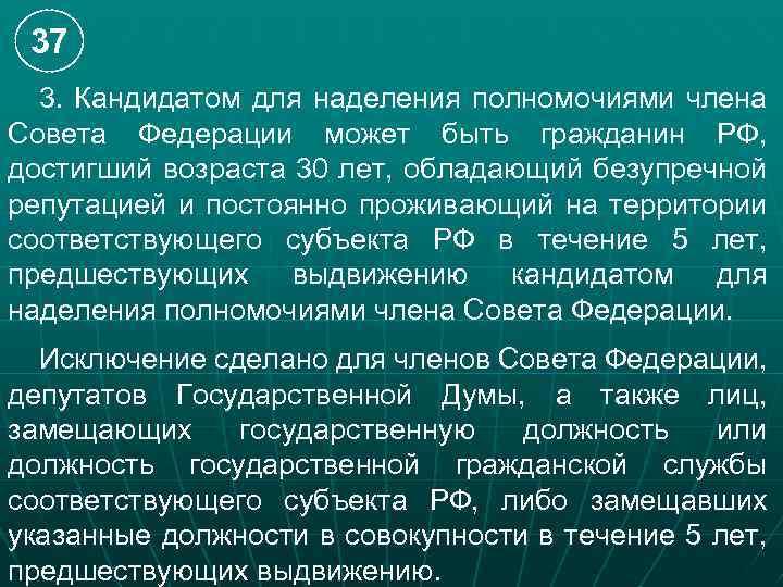 37 3. Кандидатом для наделения полномочиями члена Совета Федерации может быть гражданин РФ, достигший
