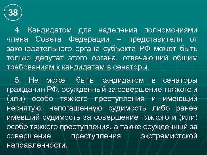 38 4. Кандидатом для наделения полномочиями члена Совета Федерации – представителя от законодательного органа