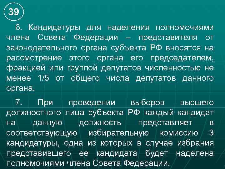 39 6. Кандидатуры для наделения полномочиями члена Совета Федерации – представителя от законодательного органа