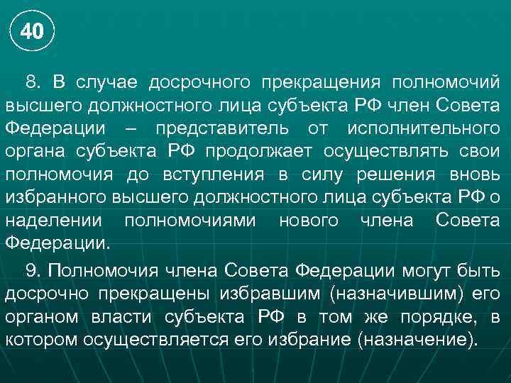 40 8. В случае досрочного прекращения полномочий высшего должностного лица субъекта РФ член Совета