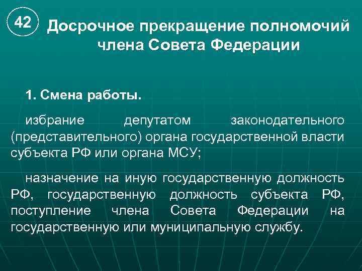 42 Досрочное прекращение полномочий члена Совета Федерации 1. Смена работы. избрание депутатом законодательного (представительного)