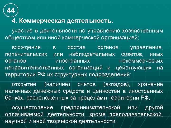 44 4. Коммерческая деятельность. участие в деятельности по управлению хозяйственным обществом или иной коммерческой