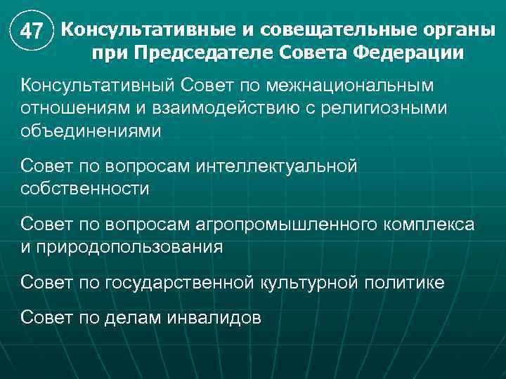 47 Консультативные и совещательные органы при Председателе Совета Федерации Консультативный Совет по межнациональным отношениям