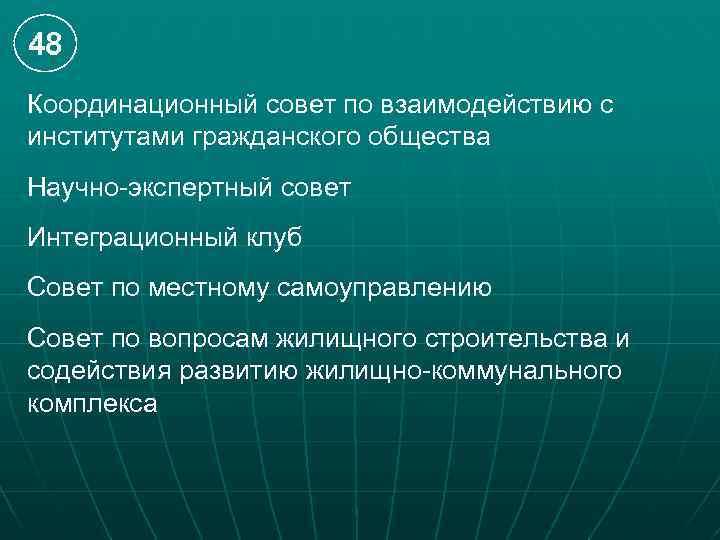 48 Координационный совет по взаимодействию с институтами гражданского общества Научно-экспертный совет Интеграционный клуб Совет