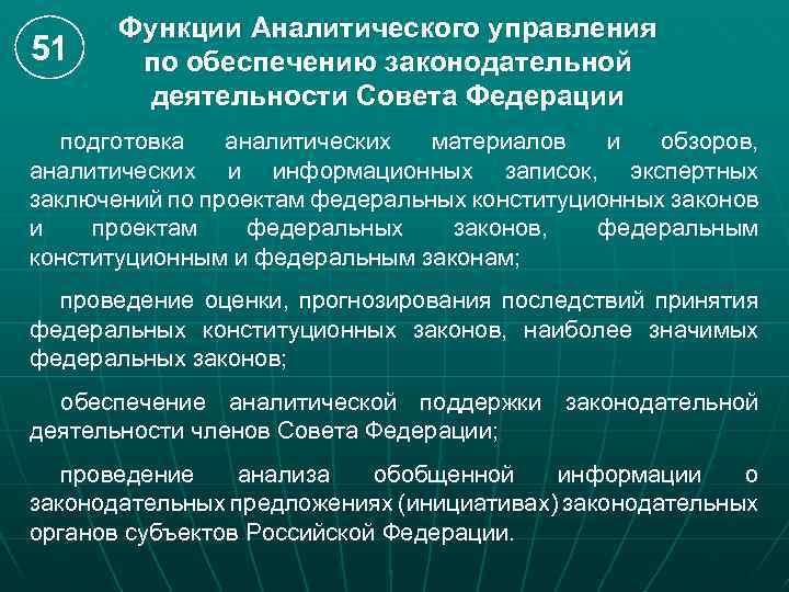 51 Функции Аналитического управления по обеспечению законодательной деятельности Совета Федерации подготовка аналитических материалов и