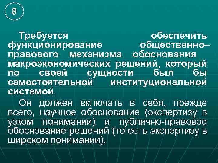 8 Требуется обеспечить функционирование общественно– правового механизма обоснования макроэкономических решений, который по своей сущности
