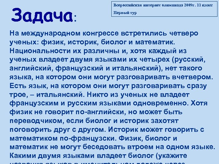 Задача: Всероссийская интернет олимпиада 2009 г. 11 класс Первый тур На международном конгрессе встретились
