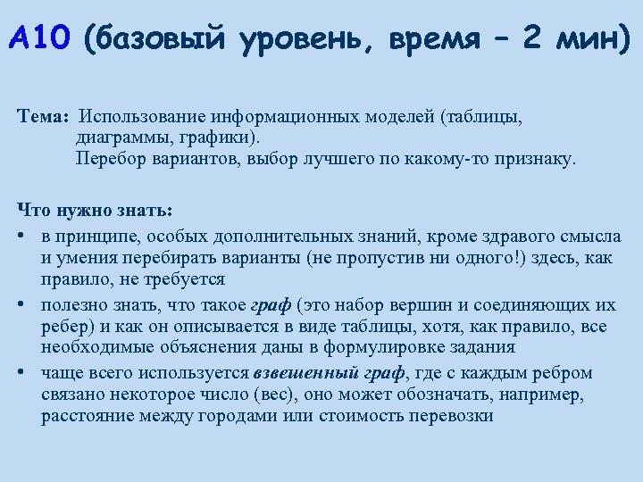 A 10 (базовый уровень, время – 2 мин) Тема: Использование информационных моделей (таблицы, диаграммы,