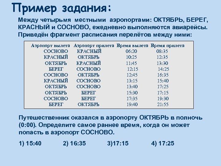 Пример задания: Между четырьмя местными аэропортами: ОКТЯБРЬ, БЕРЕГ, КРАСНЫЙ и СОСНОВО, ежедневно выполняются авиарейсы.