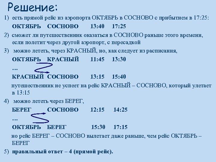Решение: 1) есть прямой рейс из аэропорта ОКТЯБРЬ в СОСНОВО с прибытием в 17: