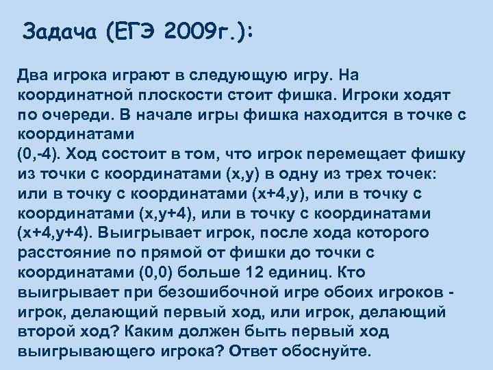Задача (ЕГЭ 2009 г. ): Два игрока играют в следующую игру. На координатной плоскости