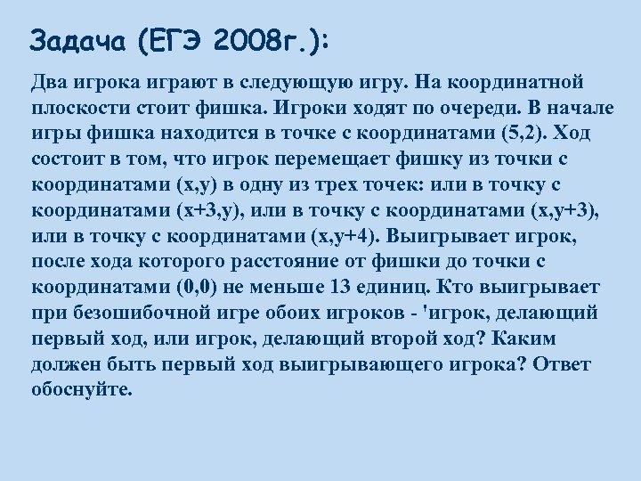 Задача (ЕГЭ 2008 г. ): Два игрока играют в следующую игру. На координатной плоскости