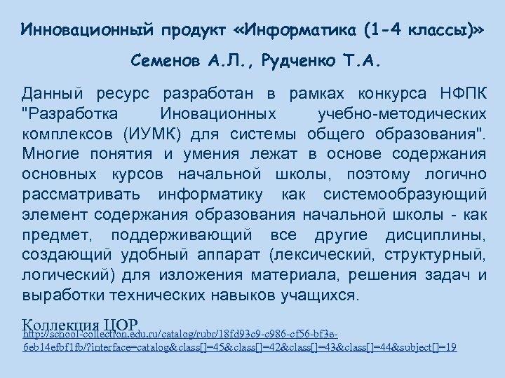 Инновационный продукт «Информатика (1 -4 классы)» Семенов А. Л. , Рудченко Т. А. Данный