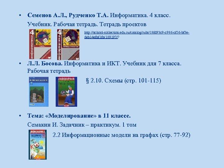 • Семенов А. Л. , Рудченко Т. А. Информатика. 4 класс. Учебник. Рабочая