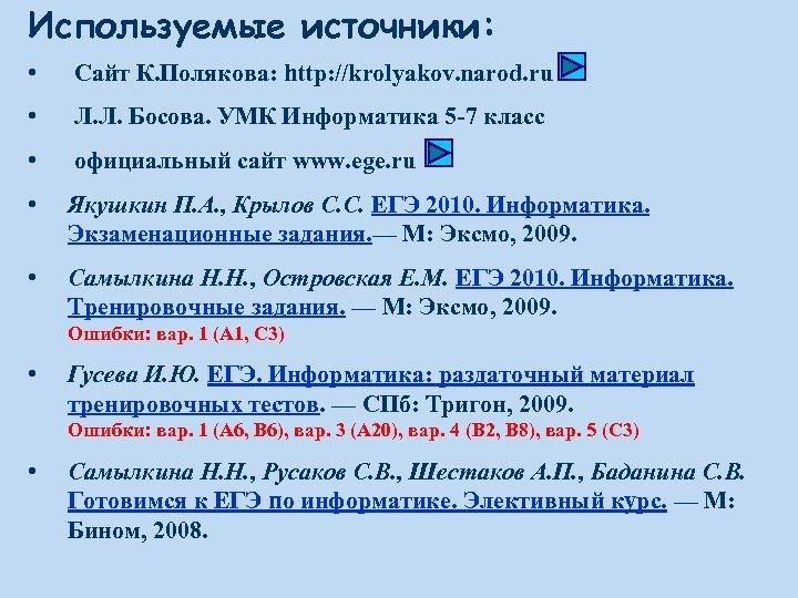 Используемые источники: • Сайт К. Полякова: http: //krolyakov. narod. ru • Л. Л. Босова.