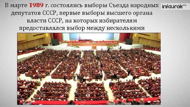 В марте 1989 г. состоялись выборы Съезда народных депутатов СССР, первые выборы высшего органа