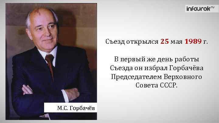 Съезд открылся 25 мая 1989 г. В первый же день работы Съезда он избрал