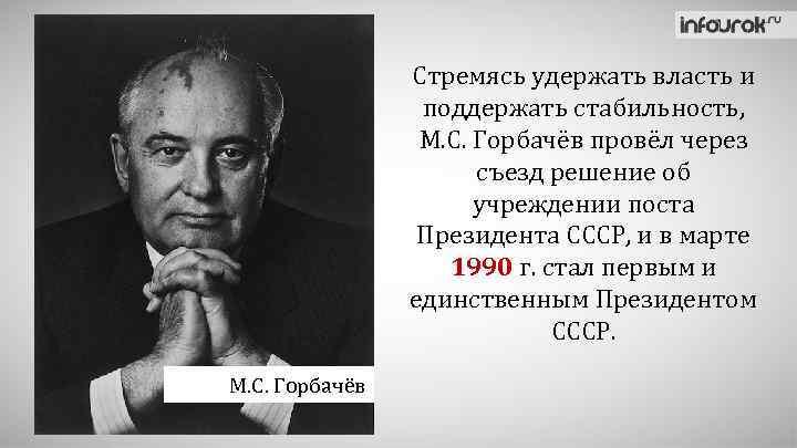 Стремясь удержать власть и поддержать стабильность, М. С. Горбачёв провёл через съезд решение об