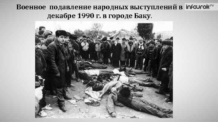 Военное подавление народных выступлений в декабре 1990 г. в городе Баку.