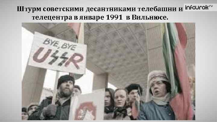 Штурм советскими десантниками телебашни и телецентра в январе 1991 в Вильнюсе.