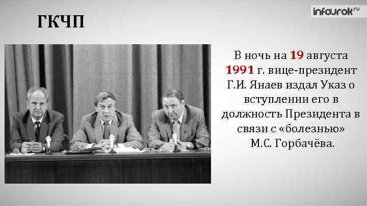 ГКЧП В ночь на 19 августа 1991 г. вице-президент Г. И. Янаев издал Указ