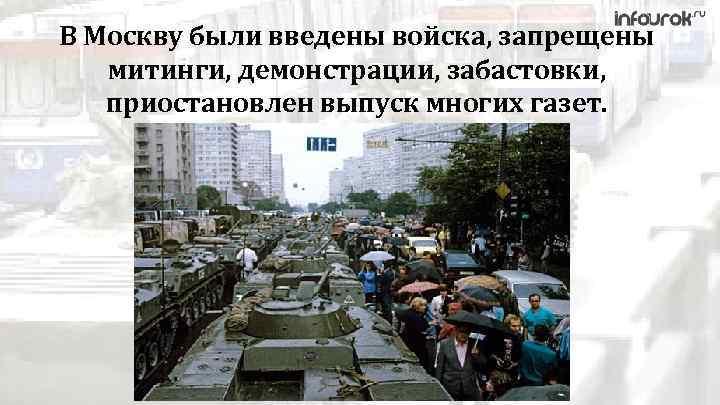 В Москву были введены войска, запрещены митинги, демонстрации, забастовки, приостановлен выпуск многих газет.