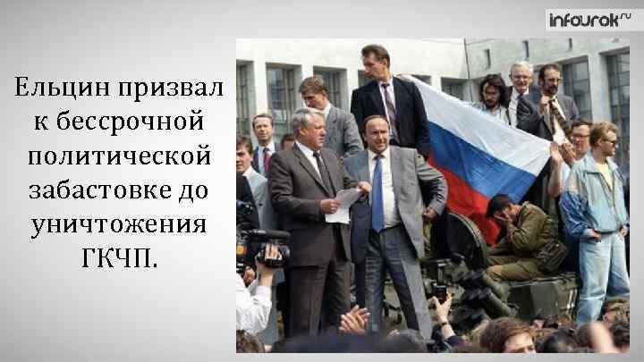 Ельцин призвал к бессрочной политической забастовке до уничтожения ГКЧП.