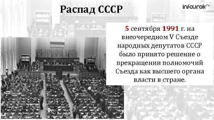 Распад СССР 5 сентября 1991 г. на внеочередном V Съезде народных депутатов СССР было