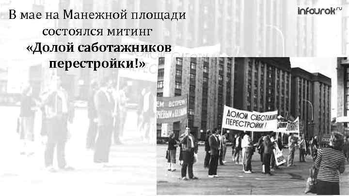 В мае на Манежной площади состоялся митинг «Долой саботажников перестройки!»