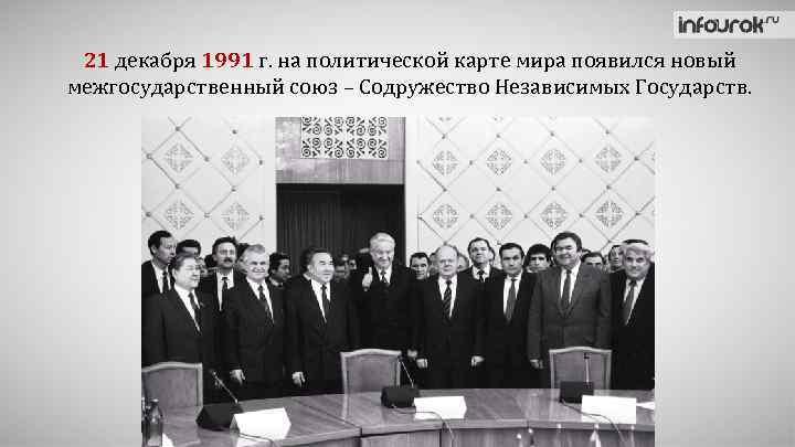21 декабря 1991 г. на политической карте мира появился новый межгосударственный союз – Содружество