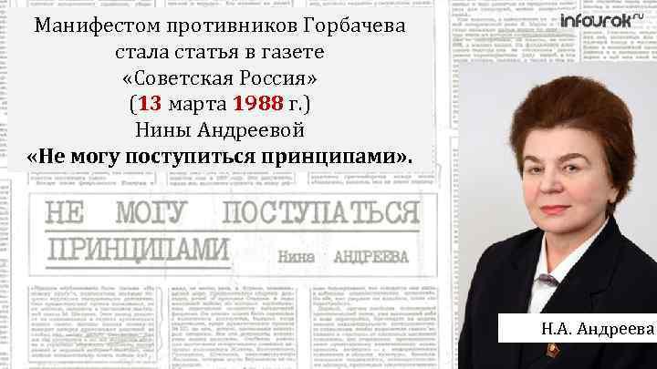 Манифестом противников Горбачева стала статья в газете «Советская Россия» (13 марта 1988 г. )