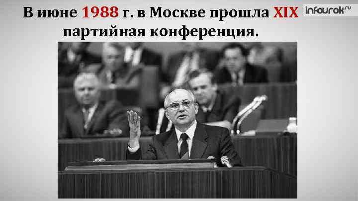 В июне 1988 г. в Москве прошла XIX партийная конференция.