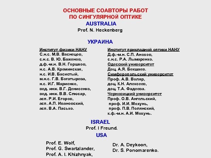 ОСНОВНЫЕ СОАВТОРЫ РАБОТ ПО СИНГУЛЯРНОЙ ОПТИКЕ АUSTRALIA Prof. N. Heckenberg УКРАИНА Институт физики НАНУ