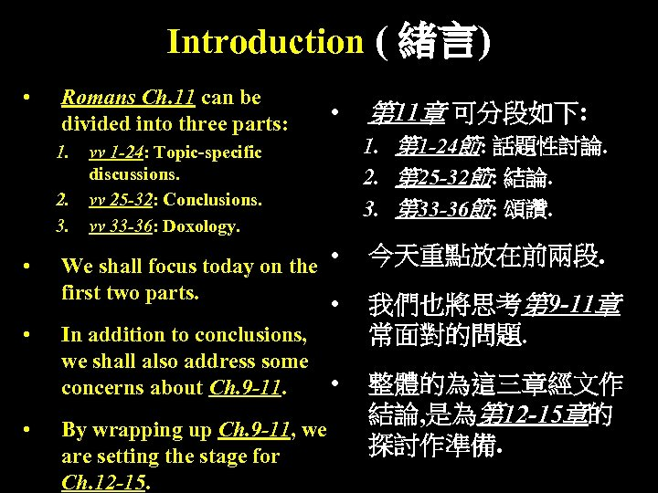 Introduction ( 緒言) • Romans Ch. 11 can be divided into three parts: 1.