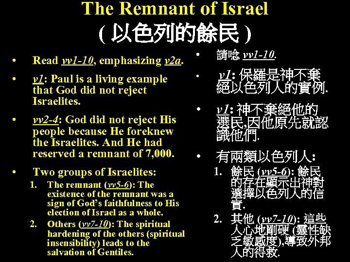 The Remnant of Israel ( 以色列的餘民 ) • Read vv 1 -10, emphasizing v