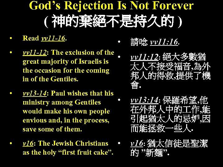 God's Rejection Is Not Forever ( 神的棄絕不是持久的 ) • Read vv 11 -16. •