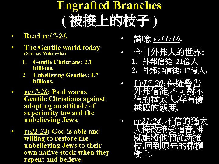 Engrafted Branches ( 被接上的枝子 ) • Read vv 17 -24. • The Gentile world