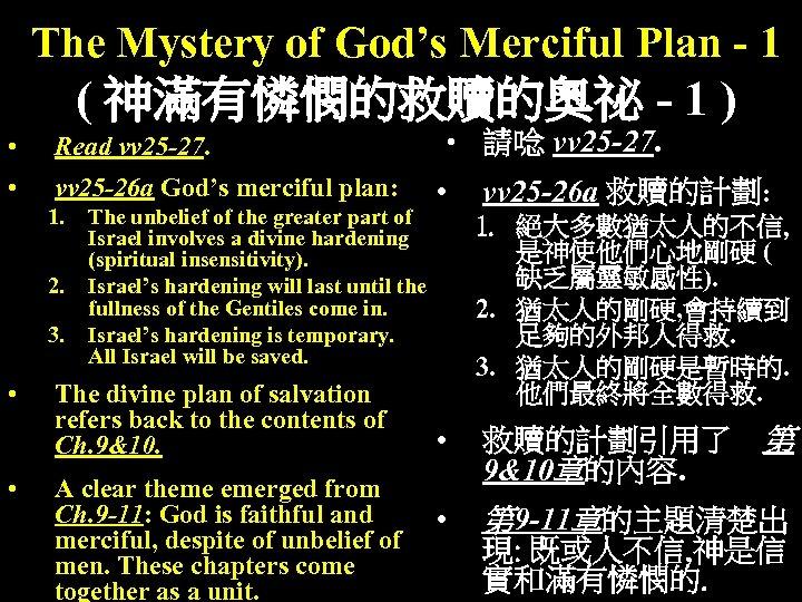 The Mystery of God's Merciful Plan - 1 ( 神滿有憐憫的救贖的奧祕 - 1 ) •