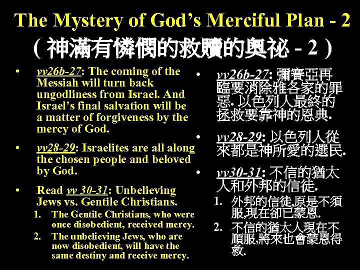 The Mystery of God's Merciful Plan - 2 ( 神滿有憐憫的救贖的奧祕 - 2 ) •